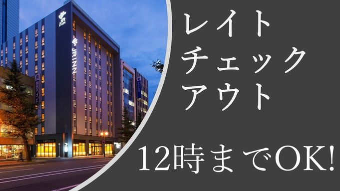 ☆★24時間ステイ可★☆ 【12時チェックイン〜12時チェックアウトプラン】 素泊まり E12L