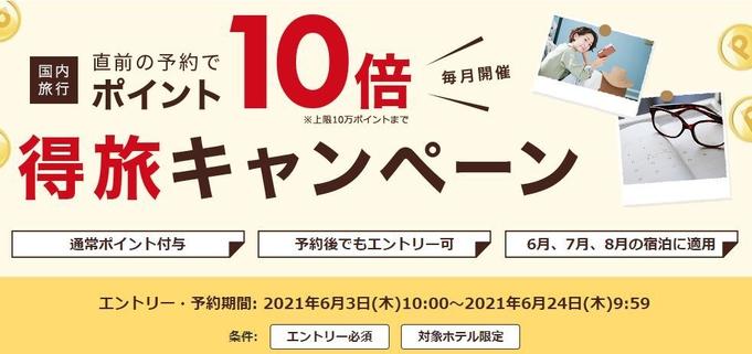 直前割【エントリーでポイント10倍 得旅キャンペーン対象】★JR札幌駅徒歩7分 素泊り RC