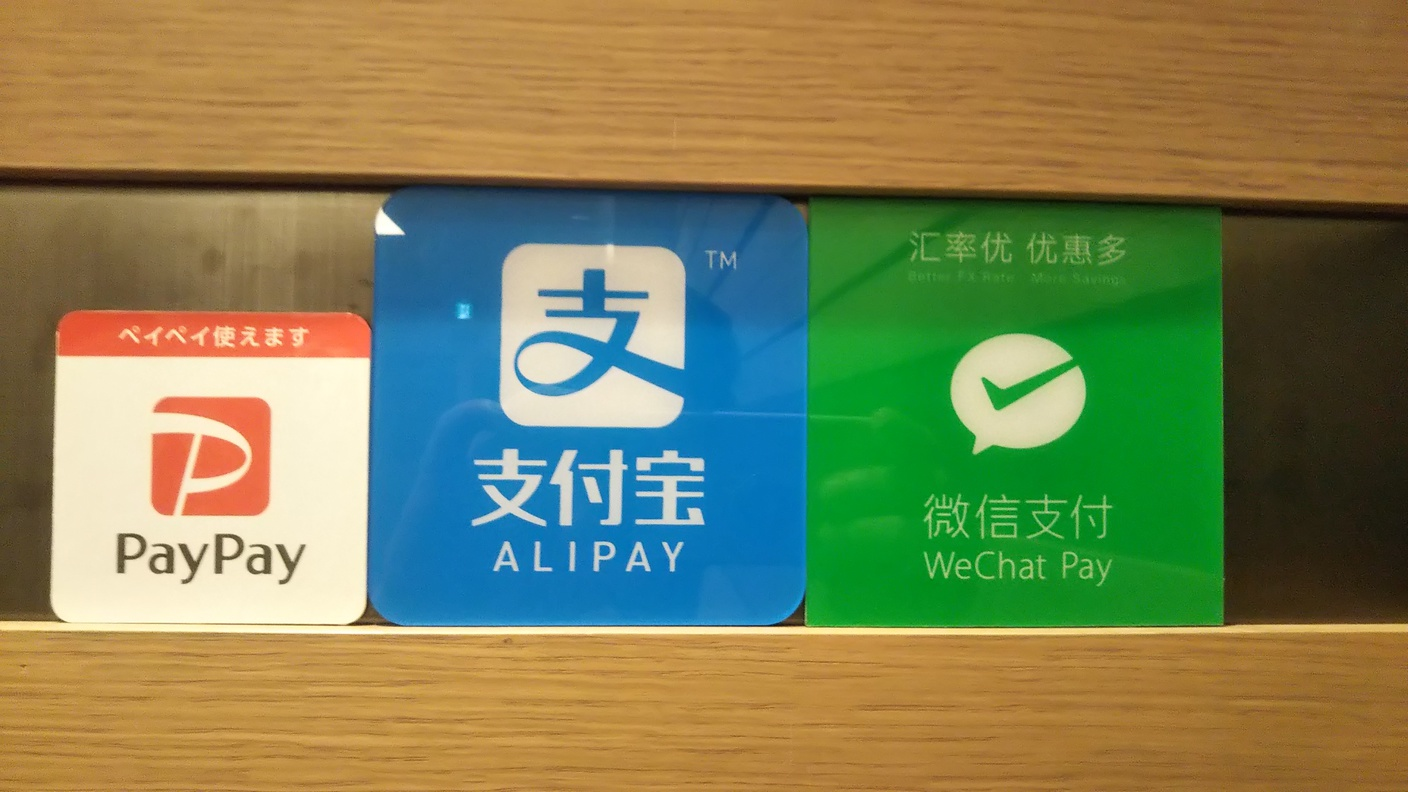 LINE Pay・PayPay・ WeChat Pay・Alipayがご利用可能です