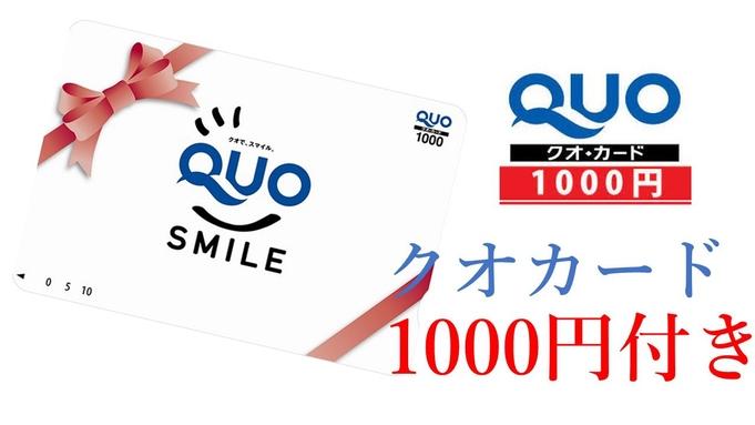【1000円クオカード付き】プラン!★大浴場完備 〜素泊まり〜 Q10