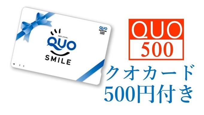 【500円クオカード付き】お部屋は20㎡ツインを独り占め!シングルユースプラン 素泊り Q5