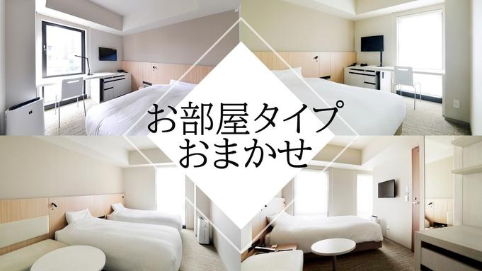 【お部屋タイプお任せ(指定不可)】でお得!  2016年新築☆彡  素泊り   RH