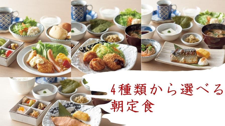 45日前プラン!【さき楽45】★大浴場完備  〜朝食付き〜〈BB〉