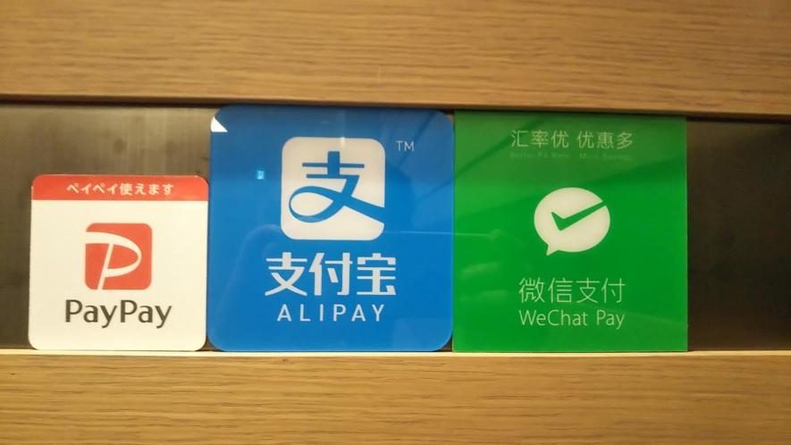 ■QR決済■PayPay・LINE Pay・au Pay・D払い等がご利用頂けます