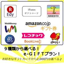 選べるギフト2000円分