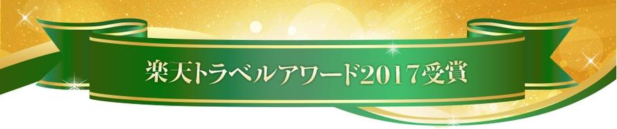 ■楽天トラベル ブロンズアワード2017受賞■