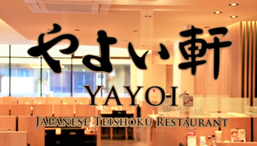 ■朝食会場 やよい軒■