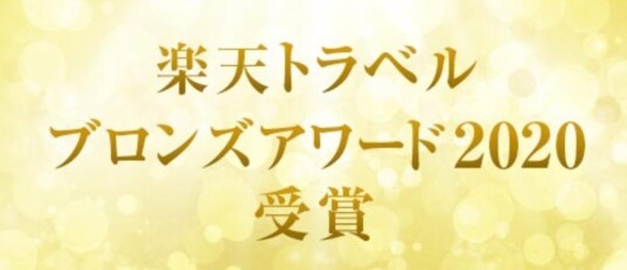 ■楽天トラベル ブロンズアワード2020受賞■
