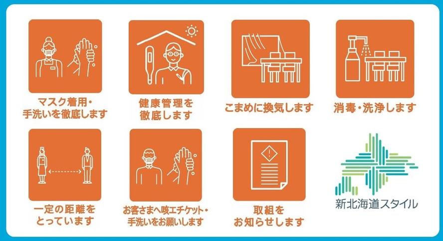 ■新北海道スタイル 安心宣言■ 新型コロナウイルス感染防止に向けた取り組みを行っています