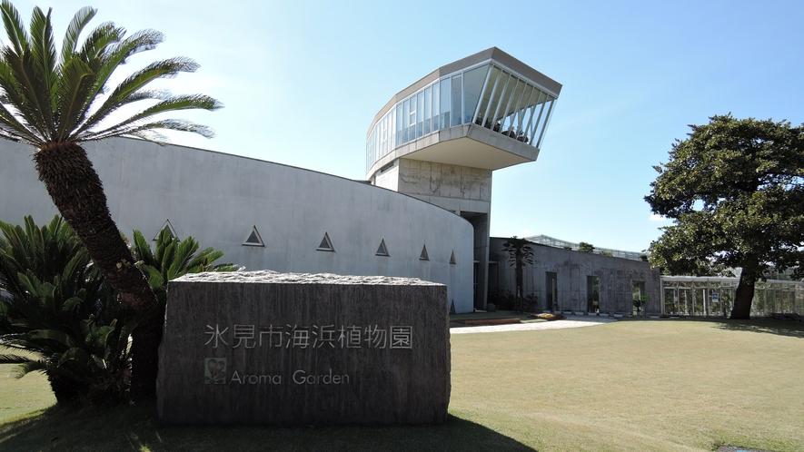 *【周辺観光】氷見市海浜植物園(車で約20分)