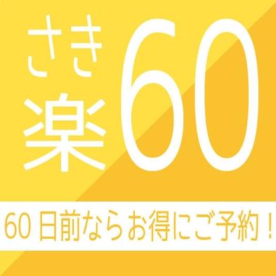 【さき楽60】いい日先取り早期予約でお得に■暮らす旅■無料朝食付(軽食セットメニュー)■駐車場無料