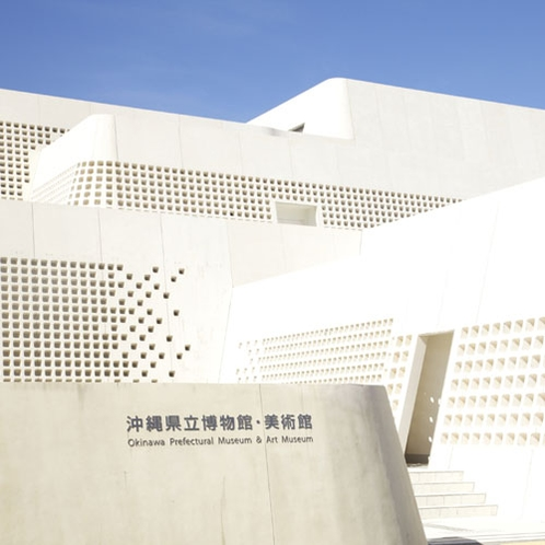 沖縄県立博物館・美術館(車で約15分)
