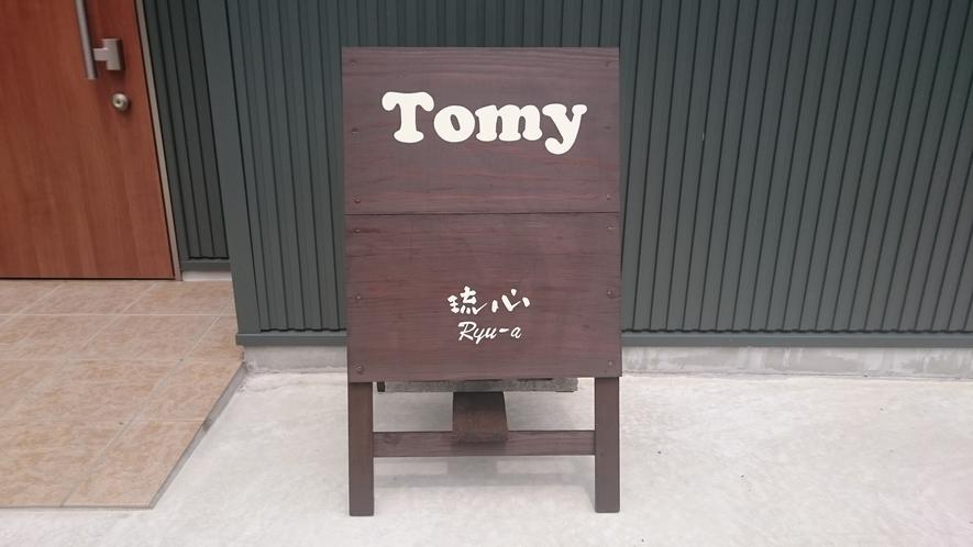 Tomy♪ 看板