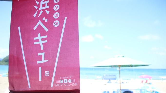 【夏旅★1泊朝食】夏休みの思い出に☆ファミリー大歓迎≪海は目の前!歩いて海水浴場へGO♪≫