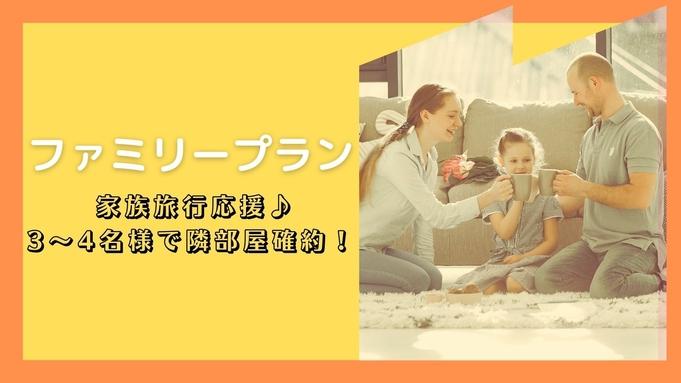 (素泊り)☆隣部屋保証☆ファミリープラン!ダブルルーム2部屋を3名様〜4名様で♪ 名古屋駅より4分