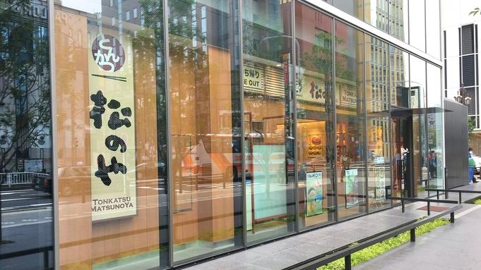 (2名様ご朝食付)スタンダードプラン♪【バス・トイレセパレート】 とんかつ松のや 選べる特製朝定食♪