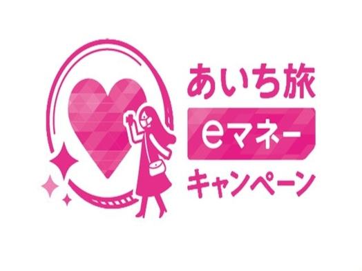 (素泊り)あいち旅eマネーキャンペーンを使ってお得に泊まろう!【12時チェックアウト+VOD見放題】