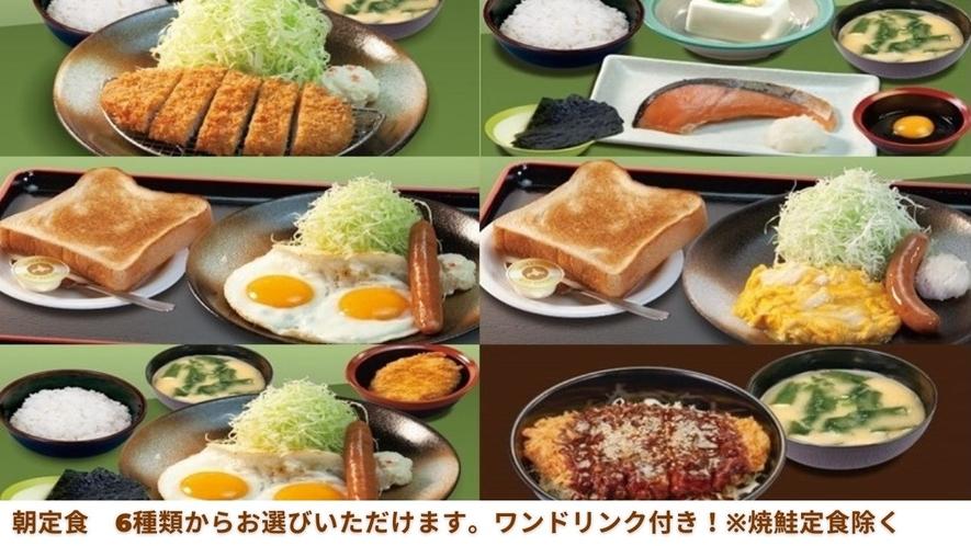 「とんかつ松のや」選べる特製朝定食全6種。(AM5:00からAM11:00まで)