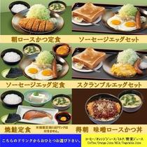 「松のや」朝食メニュー