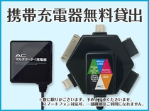 携帯充電器(マルチタイプ)貸出しサービス有 ※数に限りがございます。