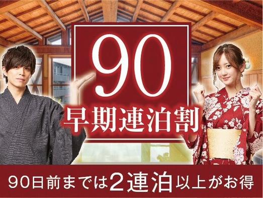 【早期割90/連泊】【2食付】《最大20%OFF》90日前までのご予約なら超絶お得!!