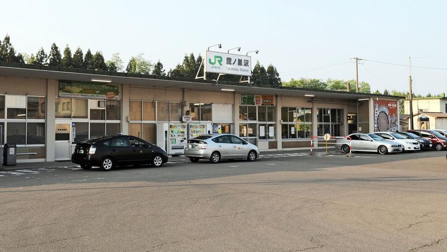 【JR奥羽本線・鷹ノ巣駅】お車で10分程の距離です