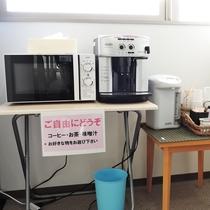 *【館内】無料ドリンク(コーヒー・お茶・味噌汁)コーナーございます。