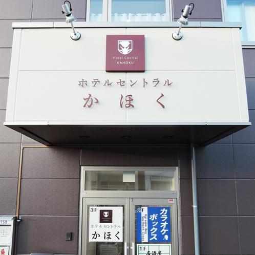 *【エントランス】ようこそ!ホテルセントラルかほくへ