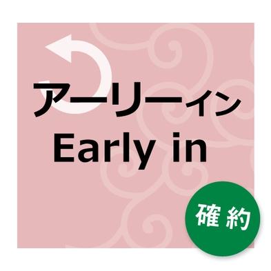 【アーリーイン確約】12時からのチェックイン♪最大23時間滞在可(朝食付き)