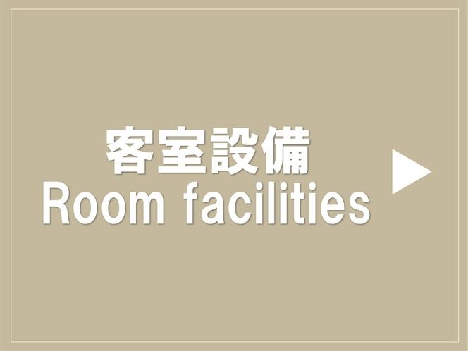 客室設備について
