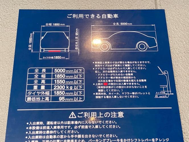 立体駐車場サイズ制限