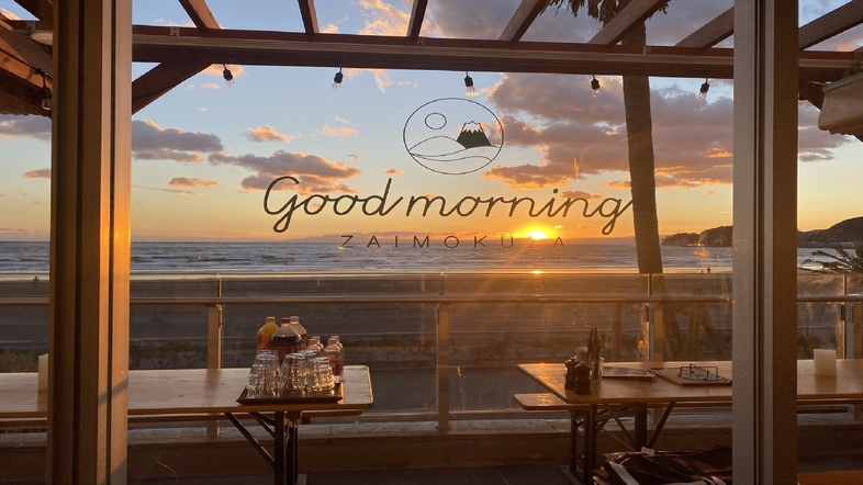 海辺のBed&Breakfast GOOD MORNING ZAIMOKUZA