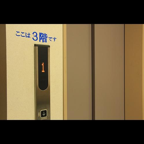 【館内】エレベーター完備