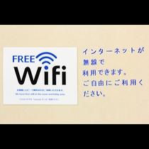 Wifi完備♪