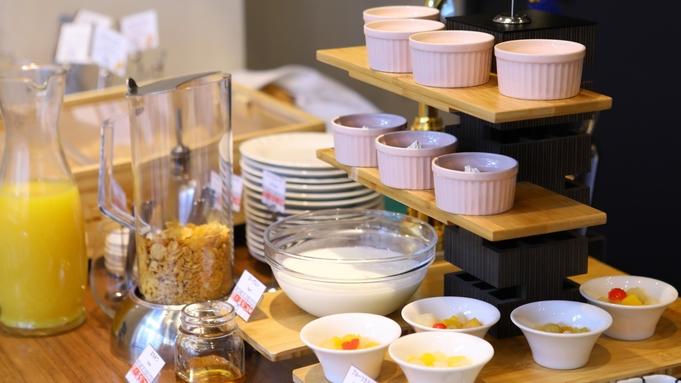 【朝食付】イタリアンレストランが提供する約30品のヘルシーな和洋ビュッフェ