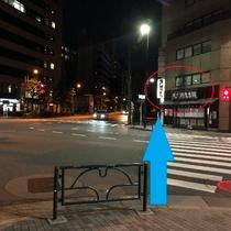 【道順④】右斜め向かいに「鳴門鯛焼本舗」がご覧頂けますので、その交差点を渡り直進します。
