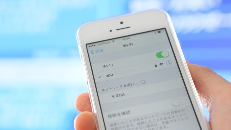 ■Wi-Fi無料接続サービス