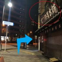【道順④】「鳴門鯛焼本舗」がご覧頂けましたら、信号を渡らずに右折し直進します。