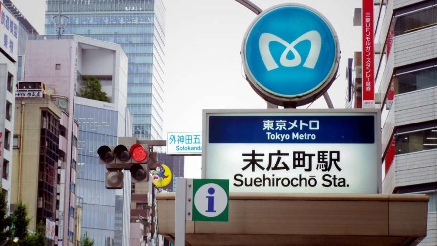 東京メトロ銀座線末広町駅