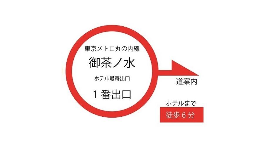 東京メトロ丸ノ内線「御茶ノ水駅」からのご案内です。