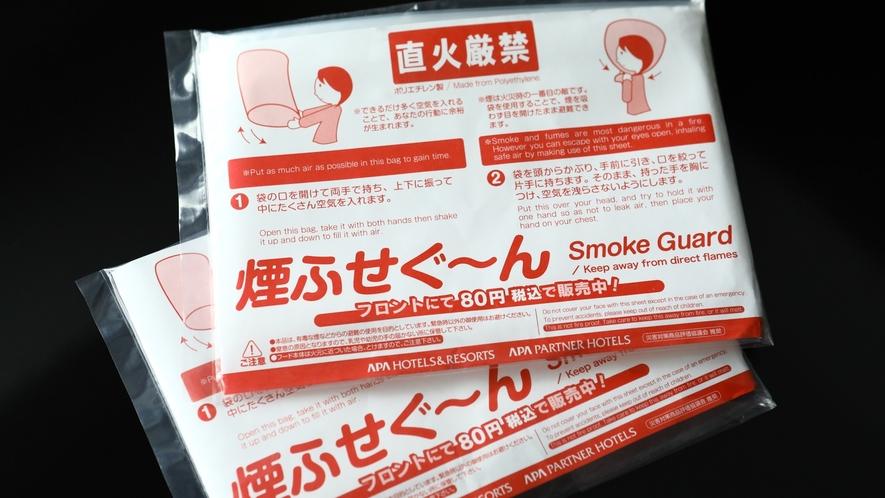 ■煙ふせぐ~ん