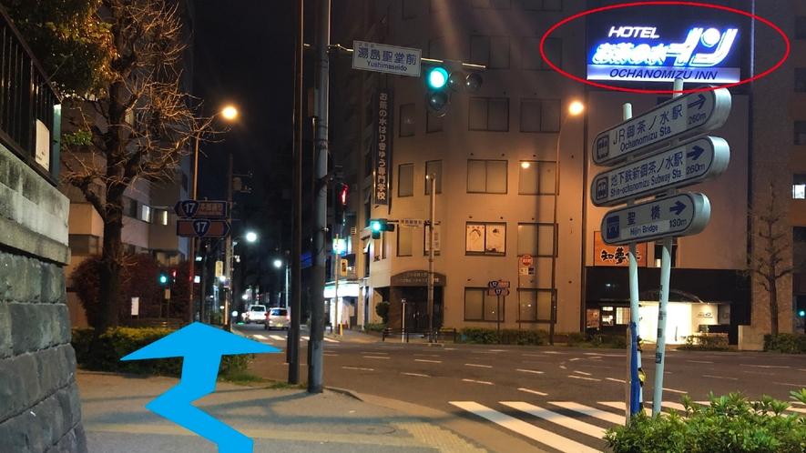 【道順④】ホテル御茶ノ水インが確認できましたら、その交差点をさらに直進してしばらく進みます。