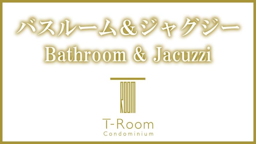 【バスルーム&ジャグジー】