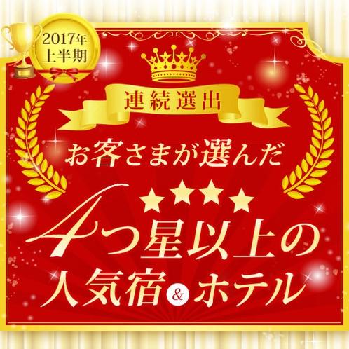 【2017年上半期 人気宿&ホテル 連続選出】