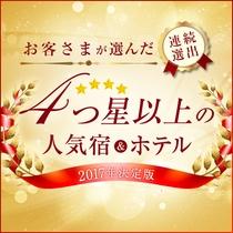 【2017年決定版 人気宿&ホテル 連続選出】
