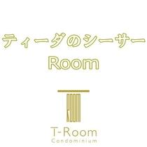 【ティーダのシーサーRoom】