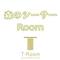 【森のシーサーRoom】