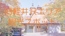 旧軽井沢エリア オススメ観光スポット