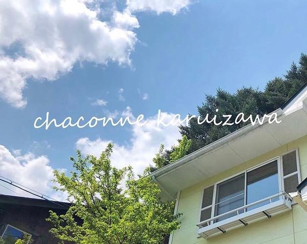 軽井沢駅近でありながら静かなロケーションで軽井沢の雰囲気をお楽しみください