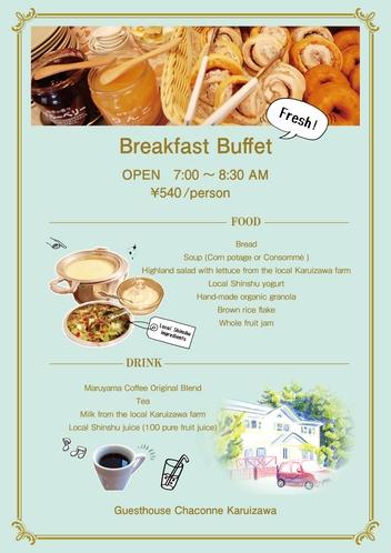 朝食は当館オリジナルのビュッフェスタイルです
